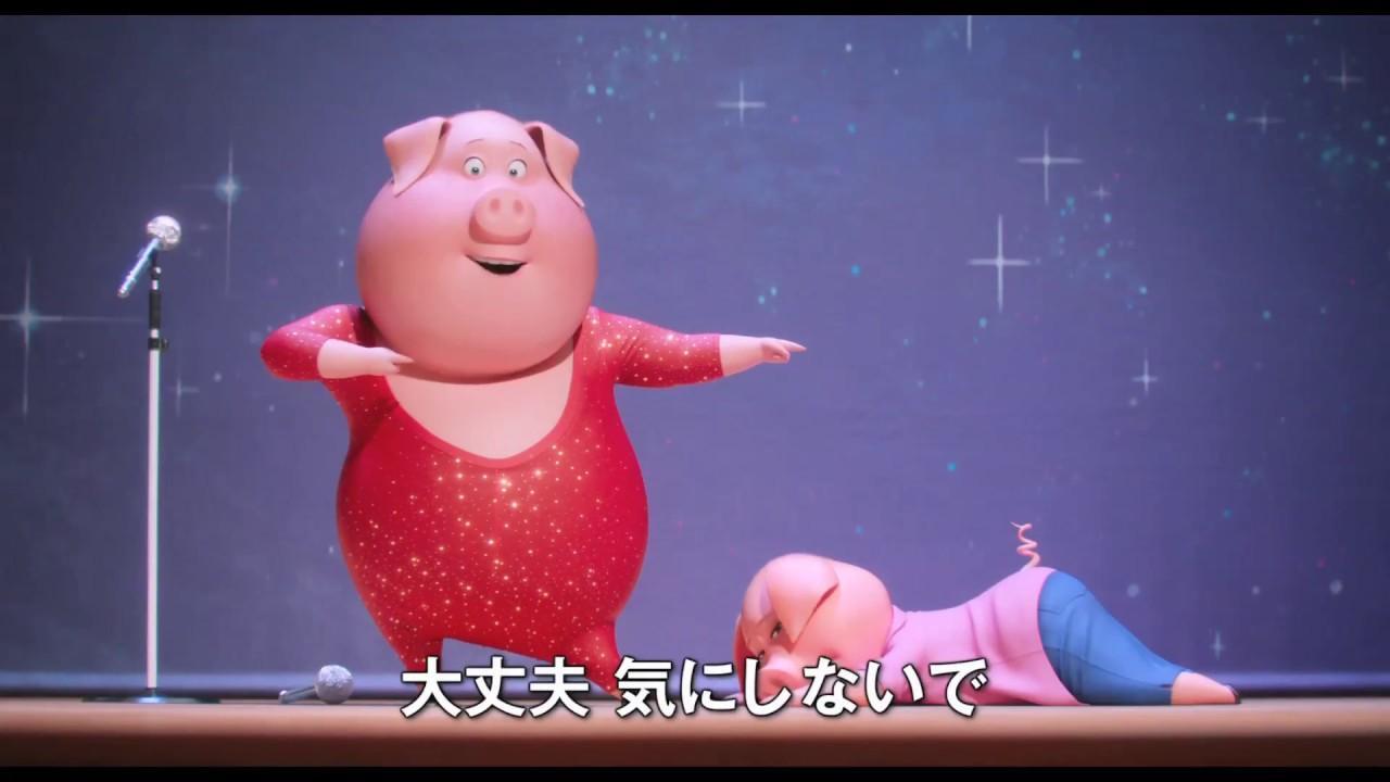 画像: 『SING/シング』予告映像(Dream on編) youtu.be