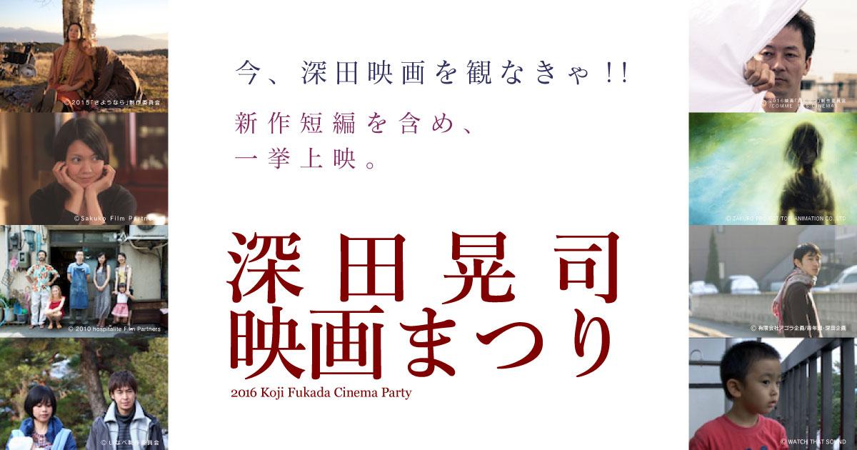 画像: 深田晃司映画まつり