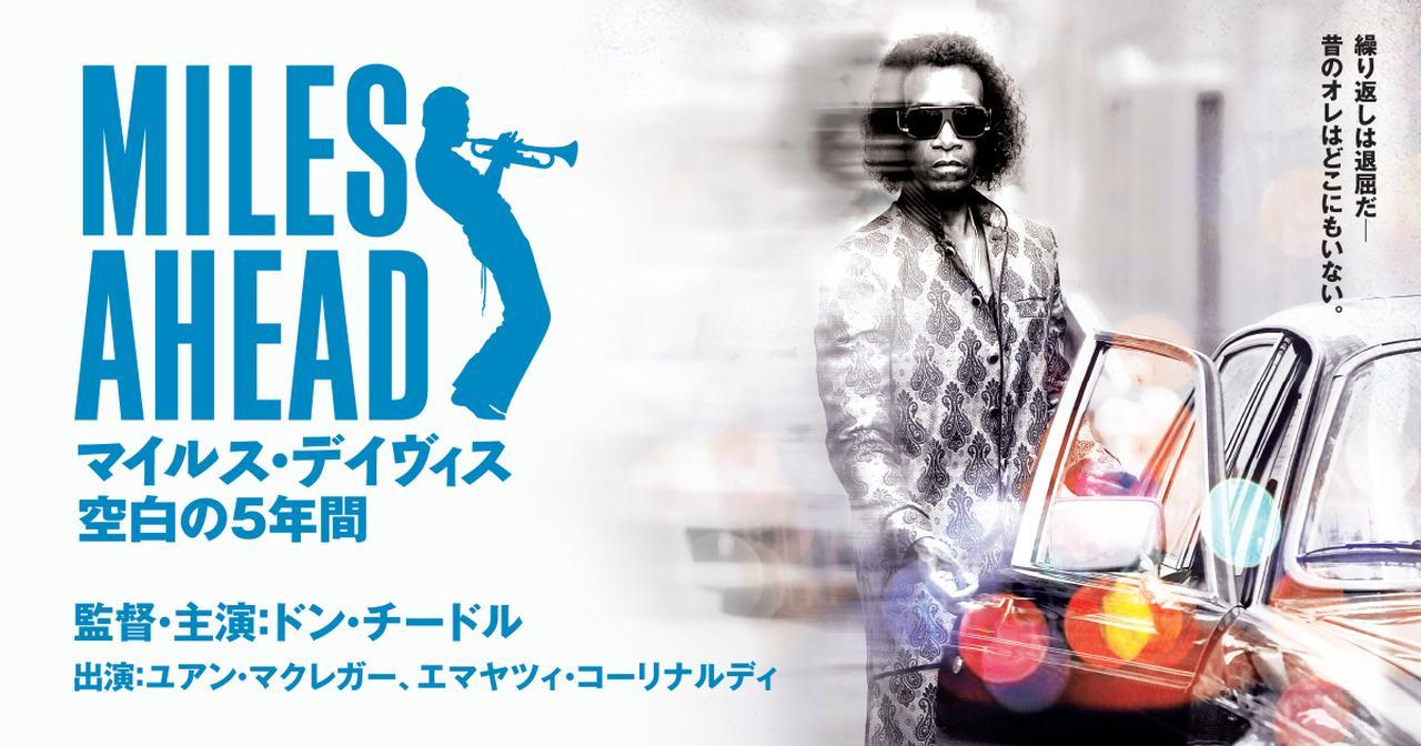画像: 映画『Miles Ahead マイルス・デイヴィス 空白の5年間』   オフィシャルサイト   ソニー・ピクチャーズ