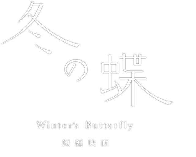 画像: 映画「冬の蝶 -Winter's Butterfly-」