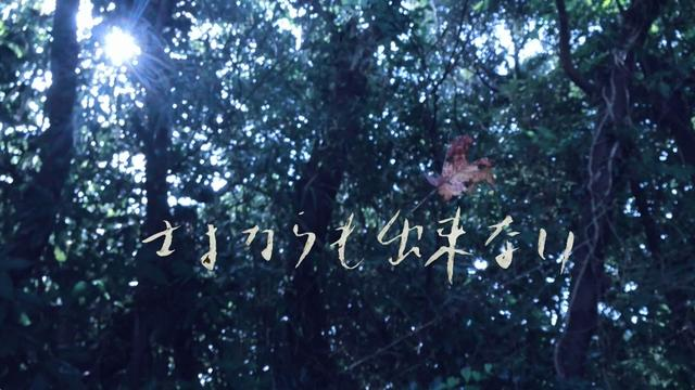 画像: 『さよならも出来ない』予告編 youtu.be