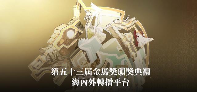 画像: 2016 台北金馬影展 Taipei Golden Horse Film Festival