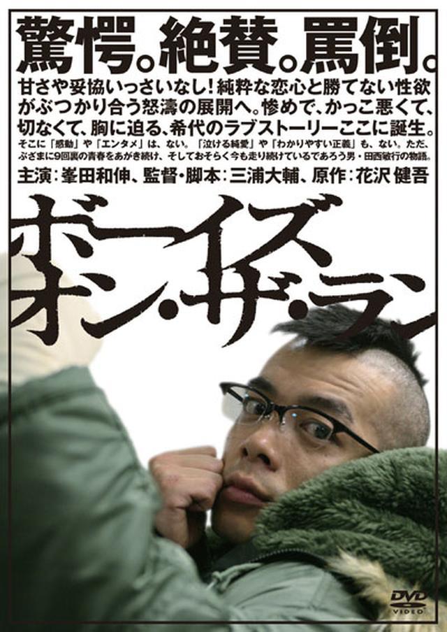 画像: http://www.potudo-ru.com/news/ 映画『ボーイズ・オン・ザ・ラン』