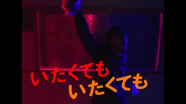 画像: 映画『いたくても いたくても』予告編 youtu.be