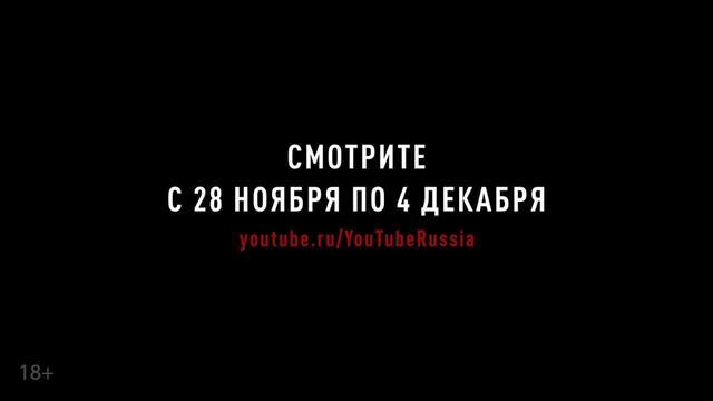 画像: Неделя российского кино на YouTube (трейлер) youtu.be