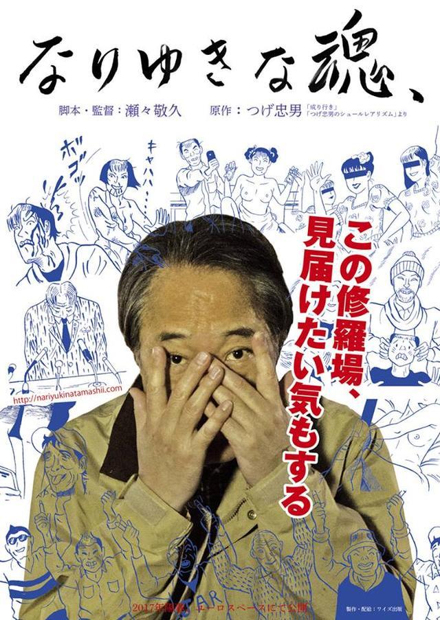 画像1: https://www.facebook.com/ なりゆきな魂-1044583365649589/?fref=ts