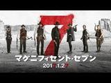 画像: 映画『マグニフィセント・セブン』予告編 youtu.be