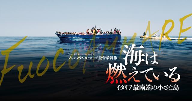 画像: 映画『海は燃えている』公式サイト