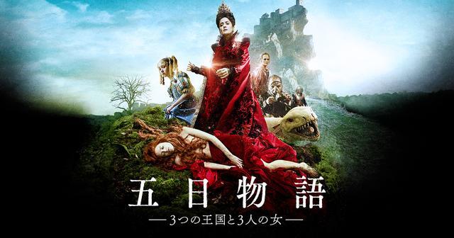 画像: 映画『五日物語—3つの王国と3人の女—』公式サイト