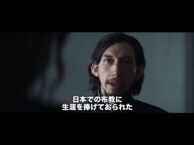 画像: 『沈黙-サイレンス-』(字幕入り)アメリカ版予告 youtu.be
