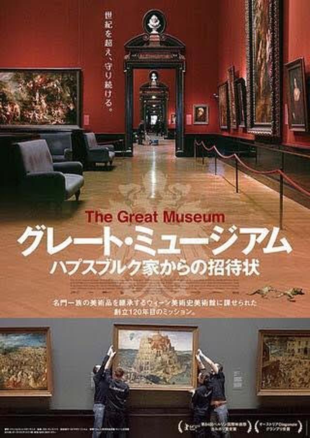 画像1: 『グレート・ミュージアム ハプスブルグ家からの招待状』が始まりました。