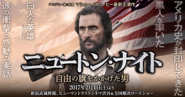 画像: 映画『ニュートン・ナイト 自由の旗をかかげた男』公式サイト 2017年2月4日(土)全国順次公開