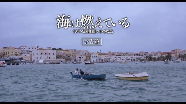 画像: 『海は燃えている~イタリア最南端の小さな島~』予告編 youtu.be