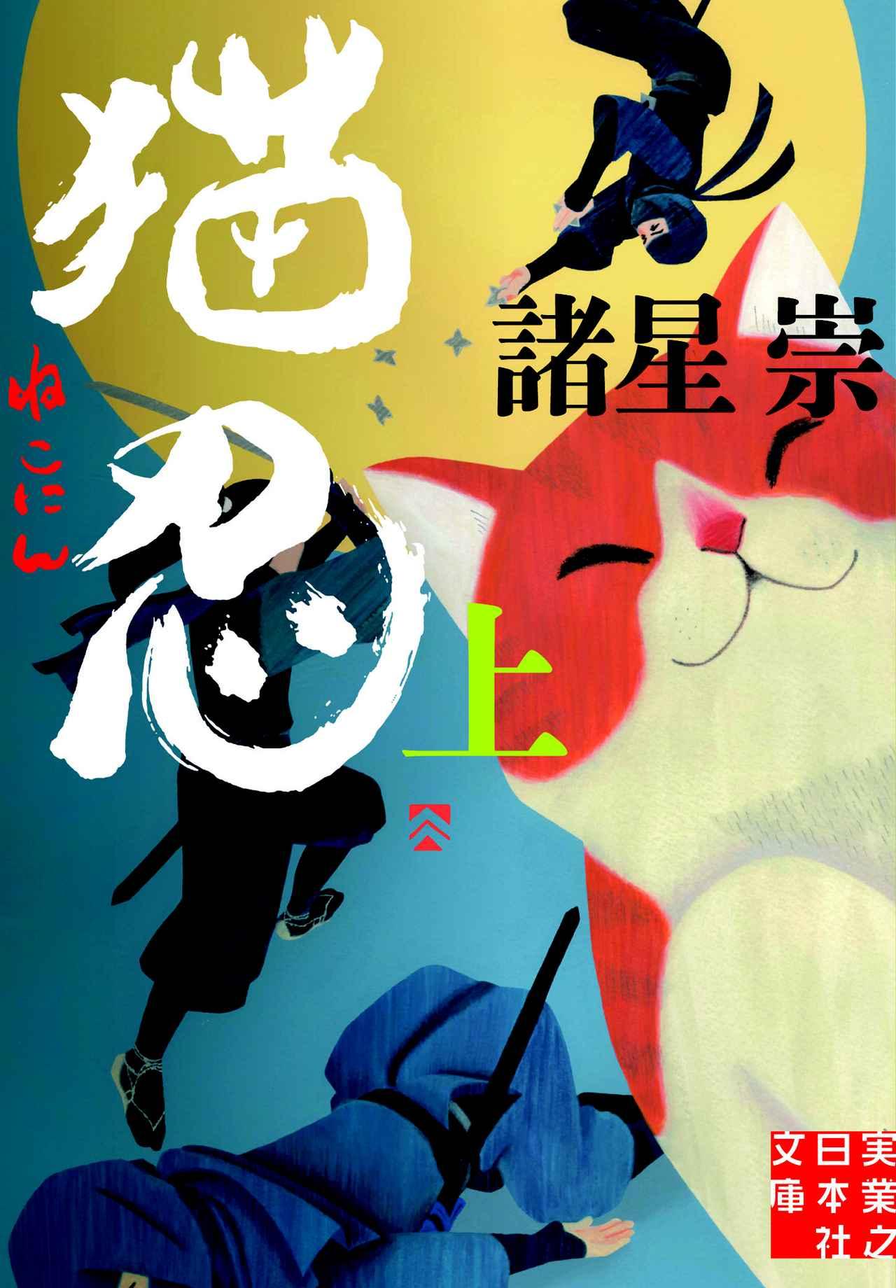 画像1: 小説「猫忍」(上) 定価:648円+税/著者:諸星 崇/協力:アミューズメントメディア総合学院