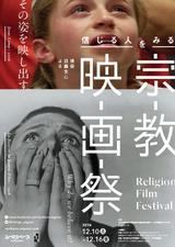 画像: 信じる人をみる 宗教映画祭