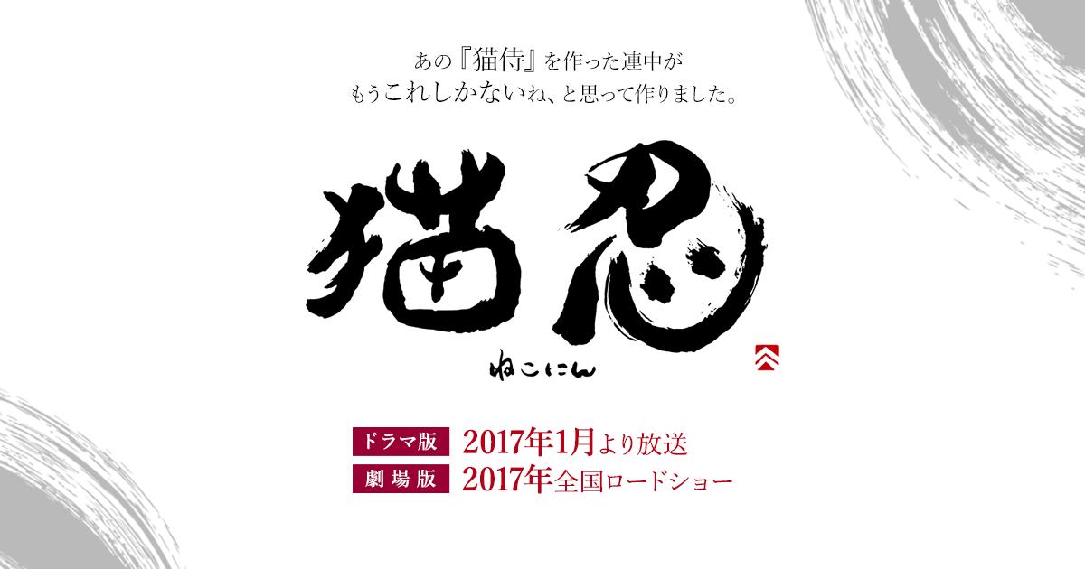 画像: 『猫忍』オフィシャルサイト