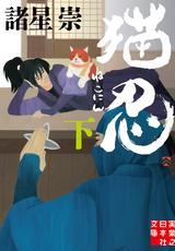 画像2: 小説「猫忍」(上) 定価:648円+税/著者:諸星 崇/協力:アミューズメントメディア総合学院