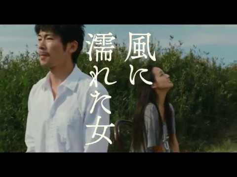 画像: 塩田明彦監督『風に濡れた女』予告編 youtu.be