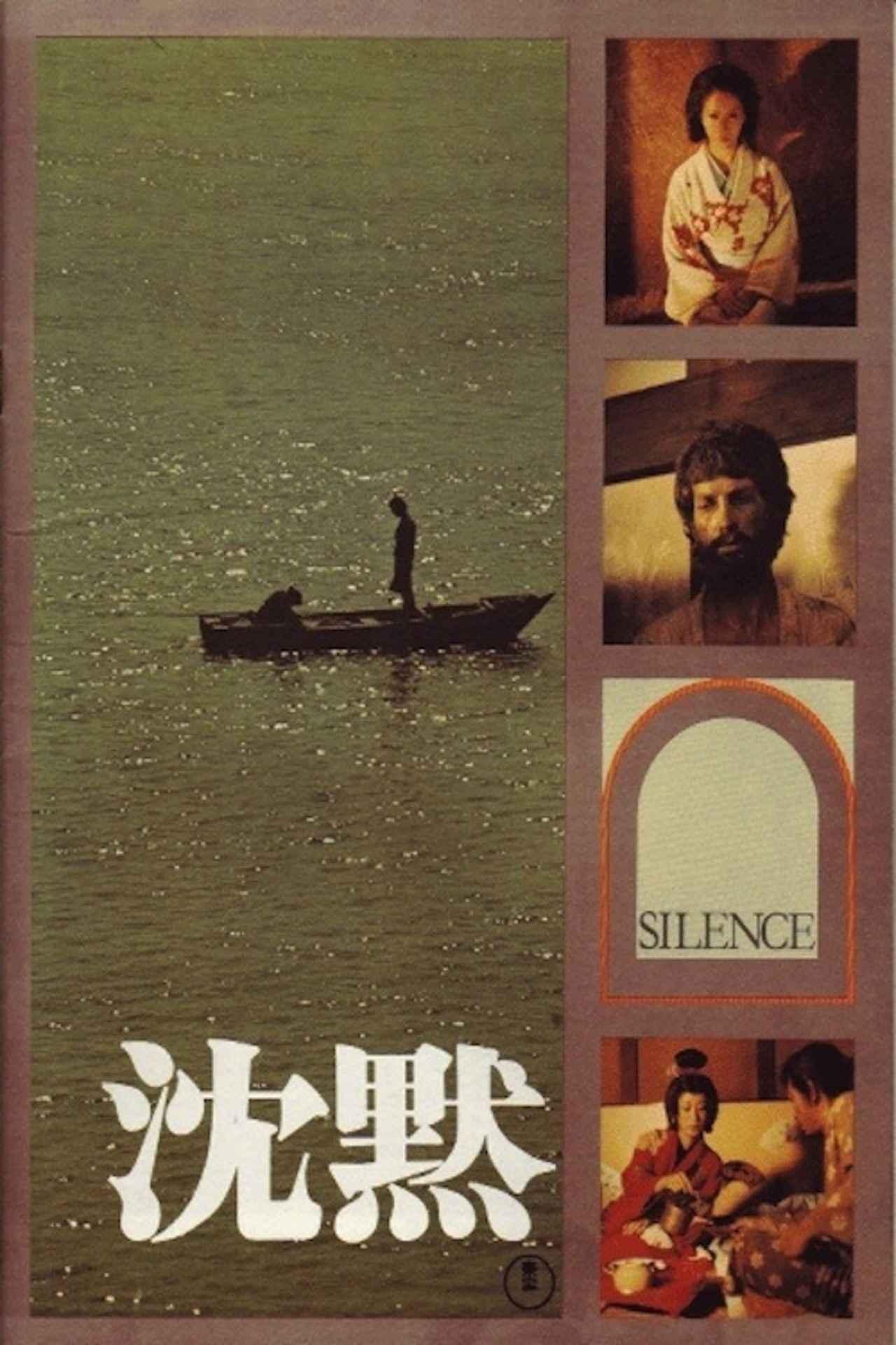 画像: http://www.english-subtitles.club/movies/1971-chinmoku.html