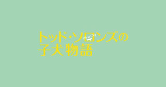 画像: 映画『トッド・ソロンズの子犬物語』公式サイト