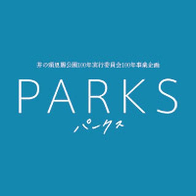 画像: 井の頭公園の映画『PARKS』
