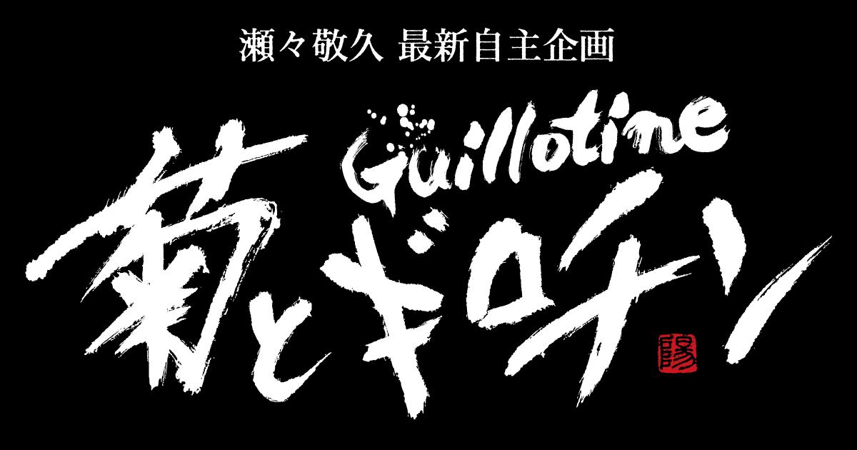 画像2: 『菊とギロチン -女相撲とアナキスト-』【瀬々敬久 最新自主企画】公式ページ