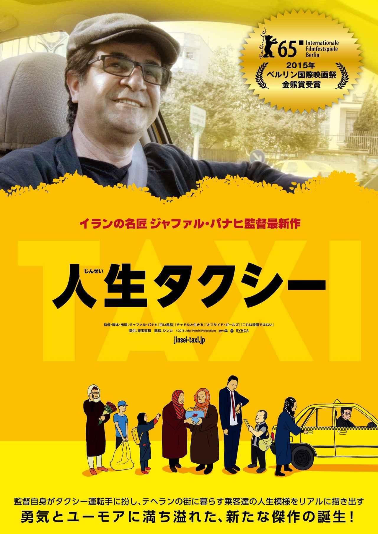 画像: https://twitter.com/jinseitaxi