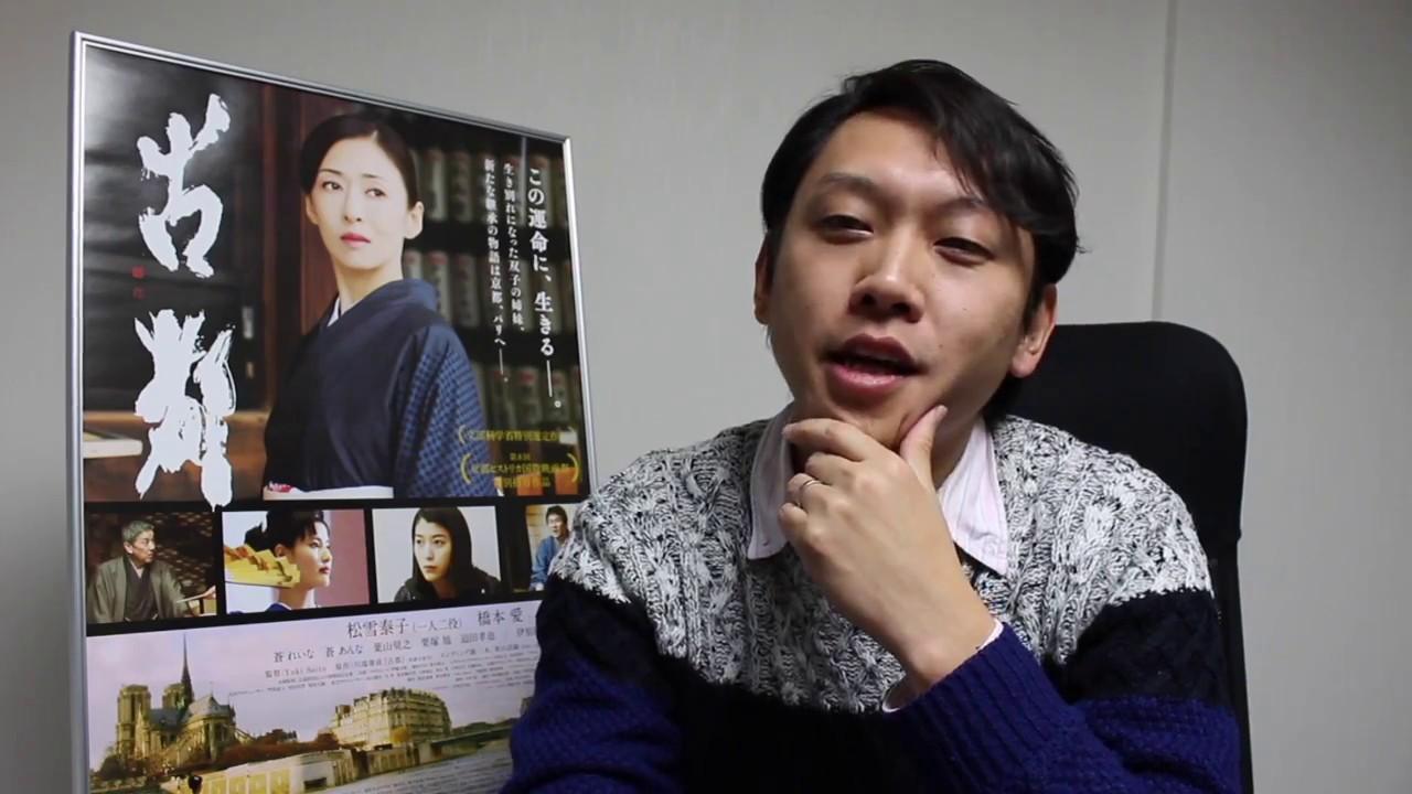 画像: 『古都』 Yuki Saito監督ロングインタビュー(前半) youtu.be