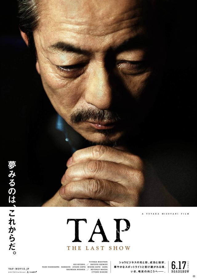 画像1: ©2017 TAP Film Partners