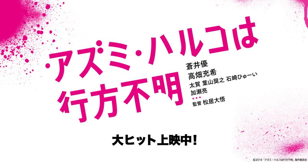 画像: 映画『アズミ・ハルコは行方不明』公式サイト | 大ヒット上映中!