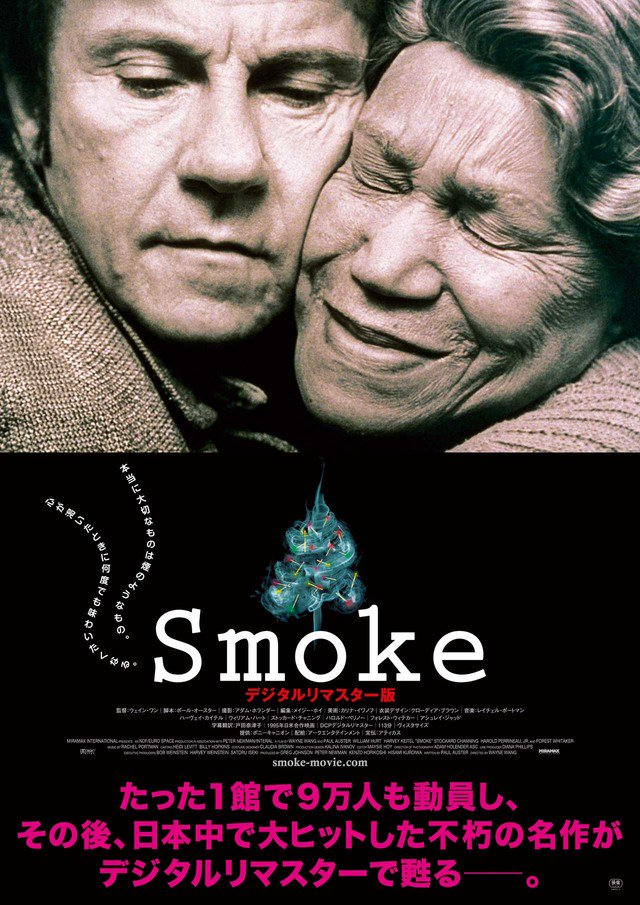 画像: https://twitter.com/smoke_movie