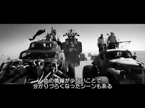画像: 『マッドマックス 怒りのデス・ロード <ブラック&クローム>エディション』劇場予告 youtu.be