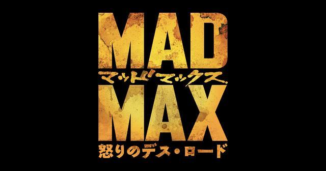 画像: 映画『マッドマックス 怒りのデス・ロード』公式サイト