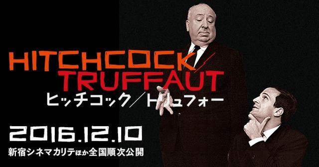 画像: 映画『ヒッチコック/トリュフォー』公式サイト