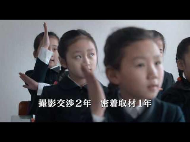 画像: 映画 「太陽の下で -真実の北朝鮮-」オフィシャル予告 youtu.be