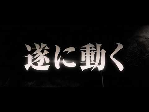 画像: 映画 鋼の錬金術師 fullmetal alchemist trailer youtu.be