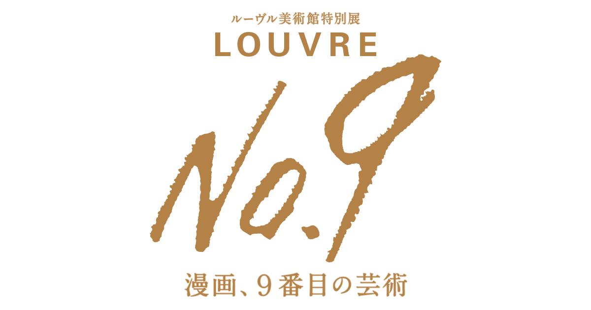 画像: ルーヴルNo.9 ~漫画、9番目の芸術~   Manga-9Art