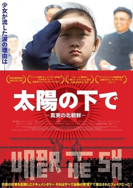 画像: リアルな北朝鮮の庶民の日常に迫った映画が公開!検閲を受ける前にフィルムを外部に持ち出す危険を冒して完成--『太陽の下で―真実の北朝鮮―』
