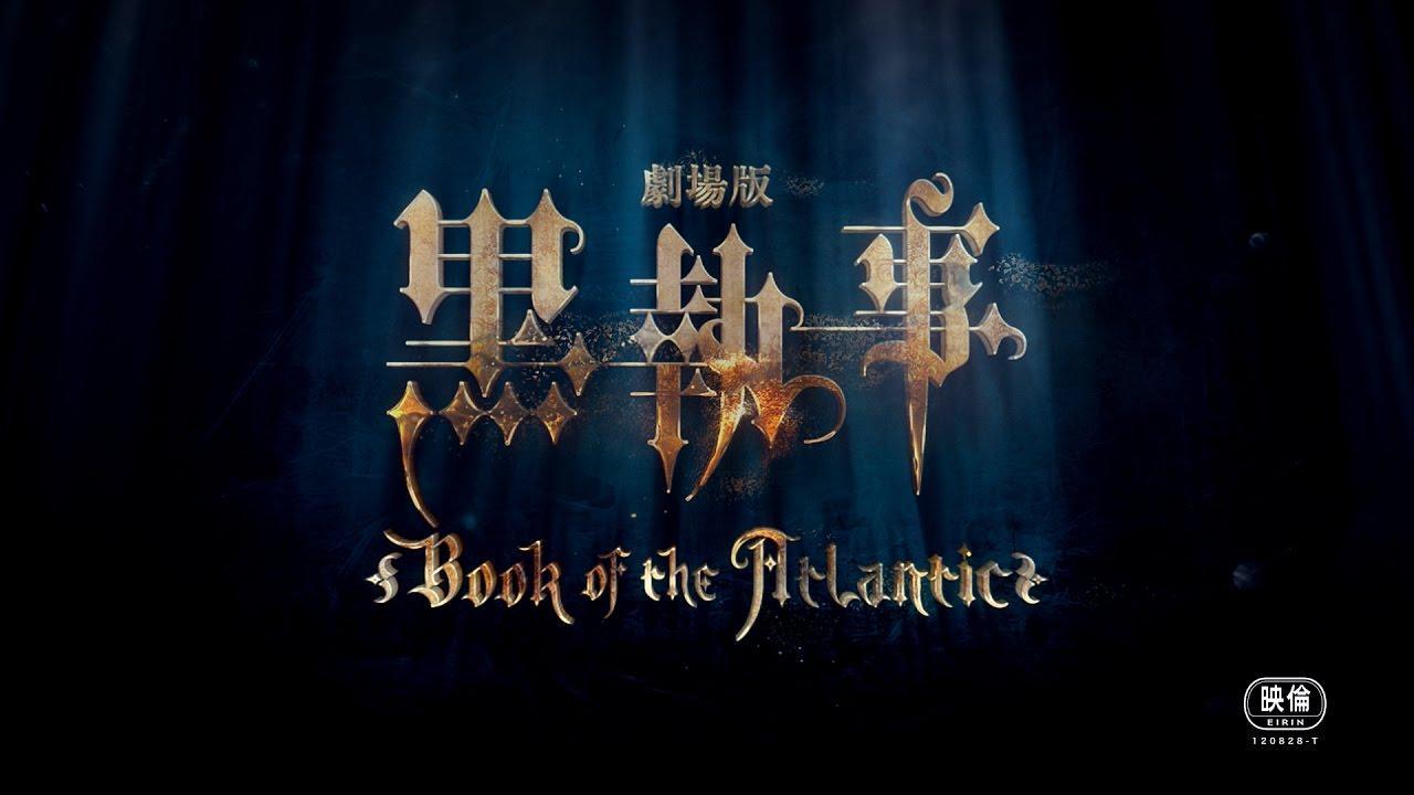 画像: 劇場版「黒執事 Book of the Atlantic」第二弾PV   2017年1月21日(土)全国ロードショー youtu.be