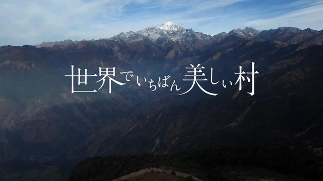 画像: 映画「世界でいちばん美しい村」予告編90秒 youtu.be
