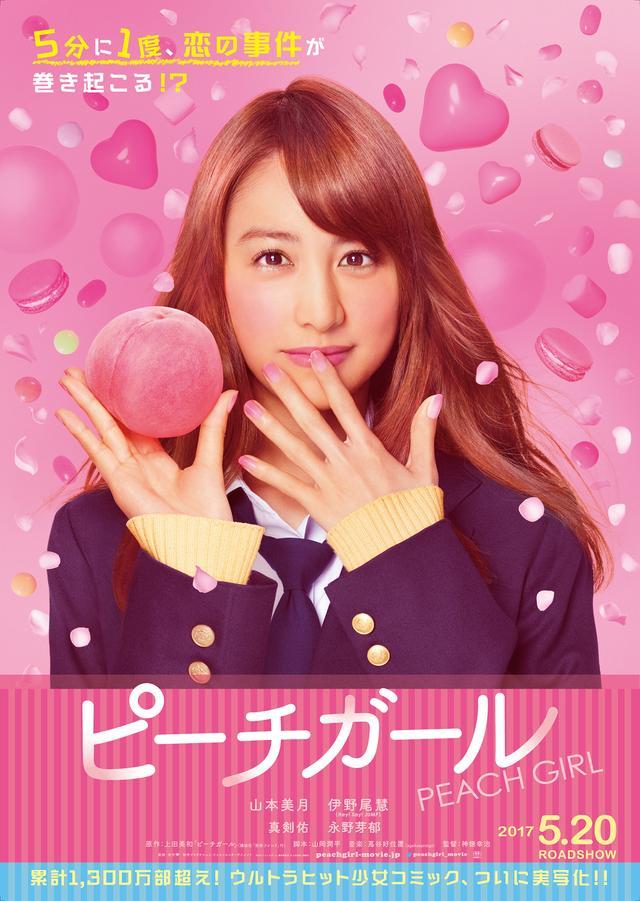 画像: http://peachgirl-movie.jp/news/