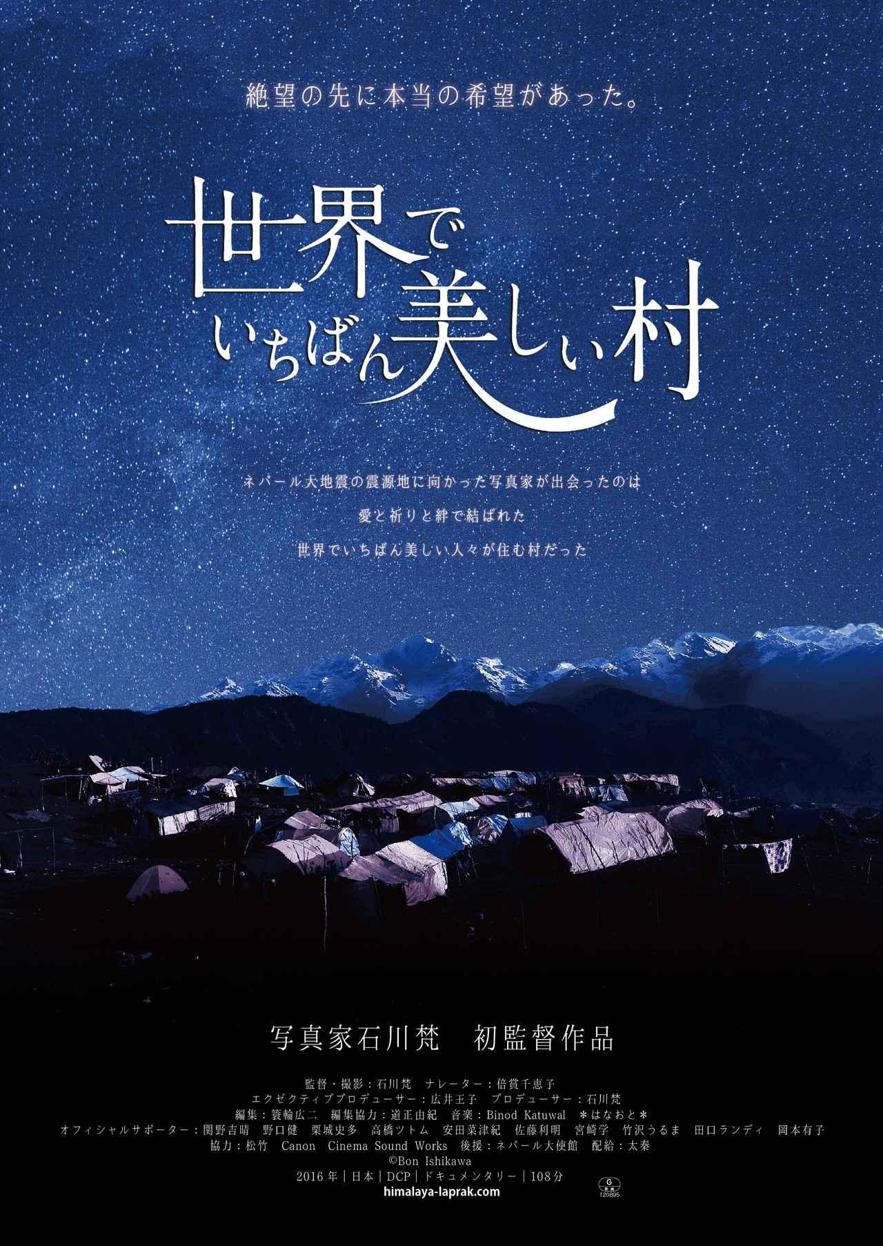 画像1: こんなに美しく星が輝くネパールの震災地のラプラック村。写真家 石川梵の初のドキュメンタリー映画『世界でいちばん美しい村』公開!