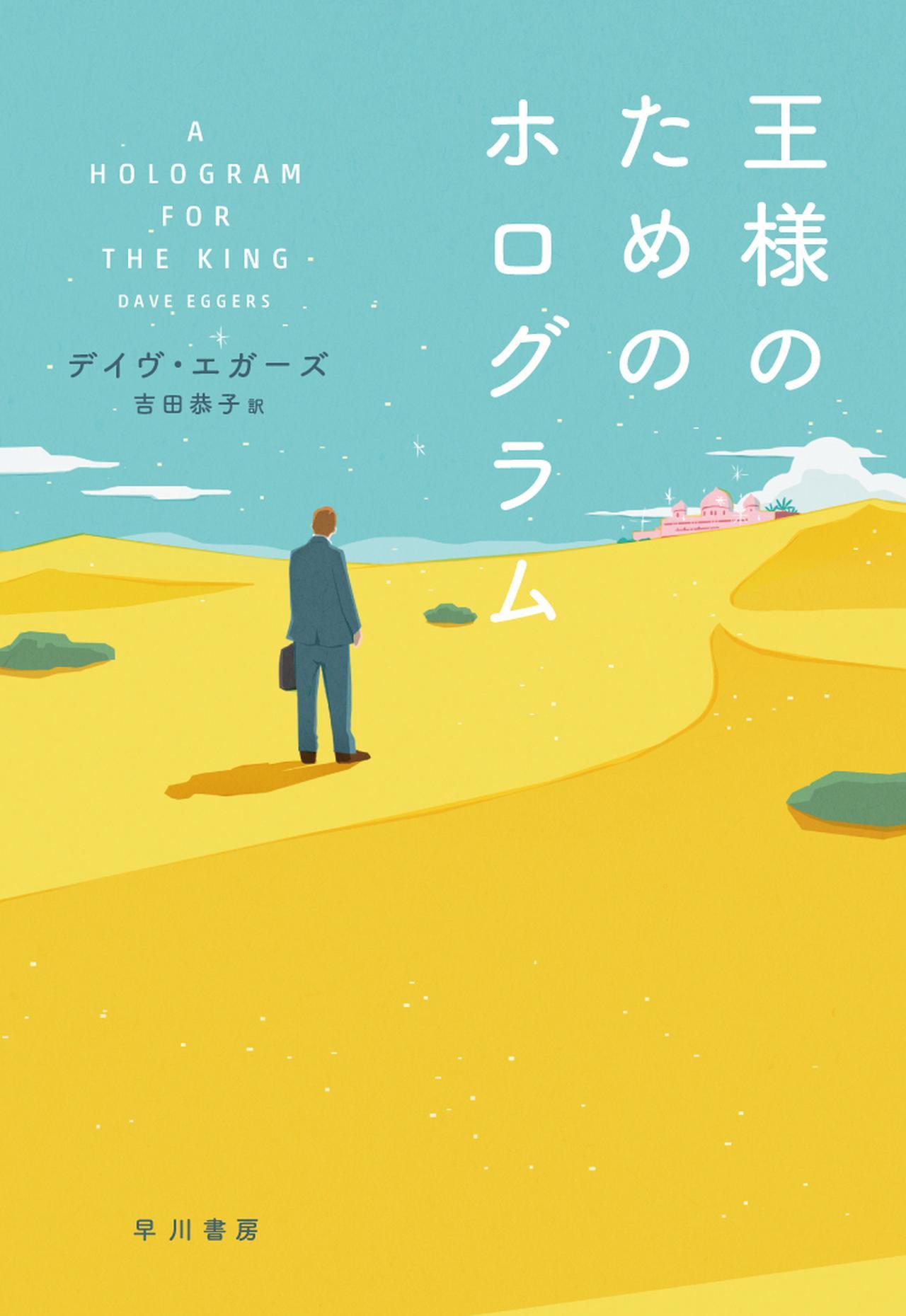 画像: 2,700 円(税込) 12/20 早川書房刊行