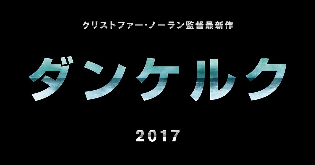画像: 映画『ダンケルク(原題)』オフィシャルサイト