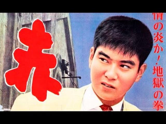 画像: Red Pier Original Trailer (Toshio Masuda, 1958) youtu.be