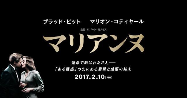 画像: 映画『マリアンヌ』2017年2月10日(金)全国ロードショー