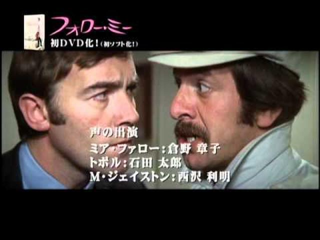 画像: 映画『フォロー・ミー』初DVD化(初ソフト化)記念プロモーション映像 youtu.be