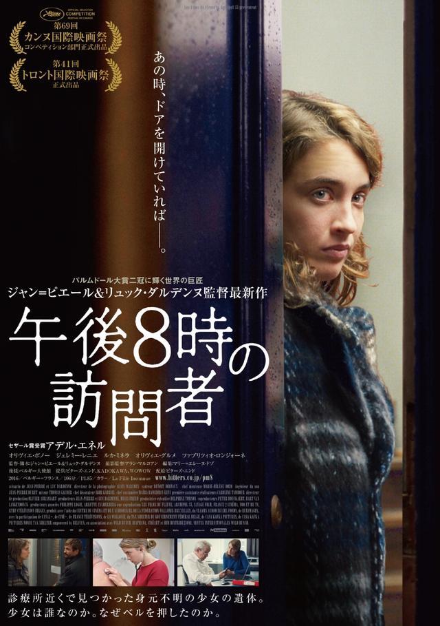 画像: 映画『午後8時の訪問者』公式サイト