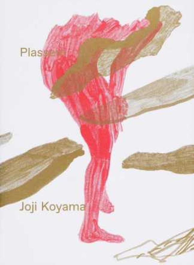 画像: ISBN:978-4-908807-00-8 日本では、 発売:アーキペラゴ 発行:Toupée(トゥペ)