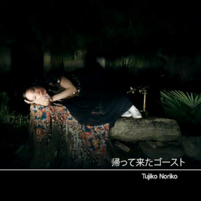 画像: Tujiko Noriko